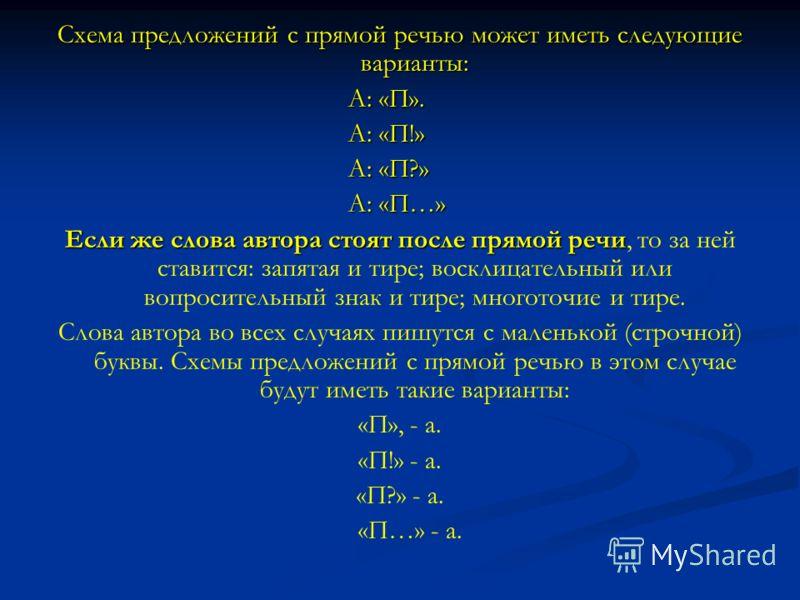 Схема предложений с прямой речью может иметь следующие варианты: А: «П». А: «П». А: «П!» А: «П!» А: «П?» А: «П?» А: «П…» А: «П…» Если же слова автора стоят после прямой речи Если же слова автора стоят после прямой речи, то за ней ставится: запятая и