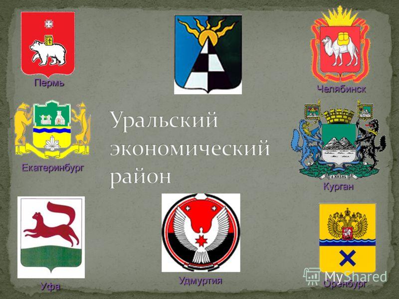 Челябинск Курган Пермь Екатеринбург Оренбург Уфа Удмуртия