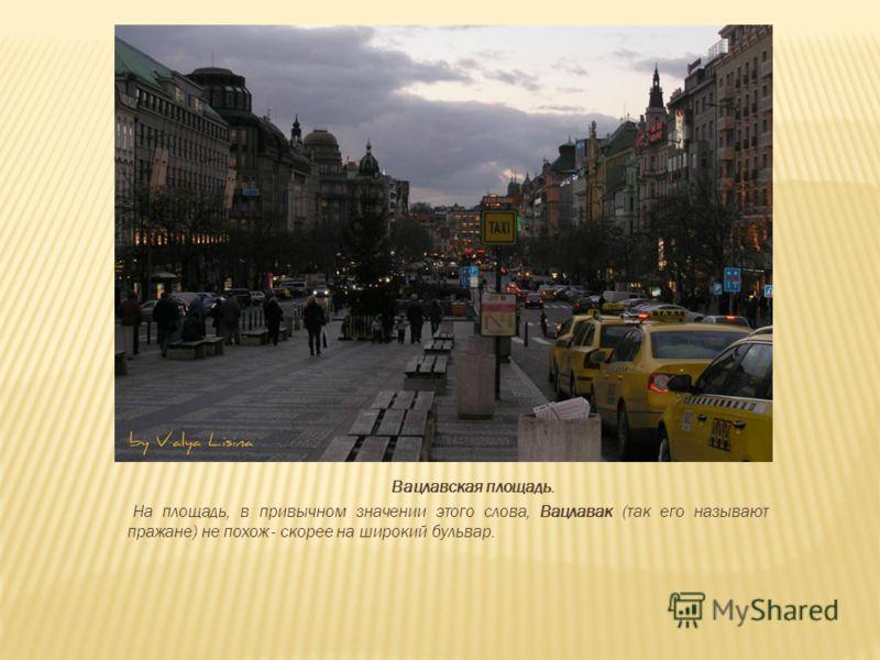 Вацлавская площадь. На площадь, в привычном значении этого слова, Вацлавак (так его называют пражане) не похож - скорее на широкий бульвар.