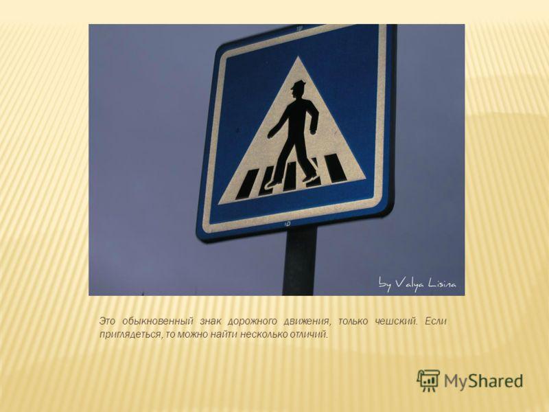 Это обыкновенный знак дорожного движения, только чешский. Если приглядеться, то можно найти несколько отличий.