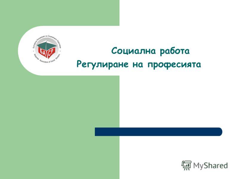 Социална работа Регулиране на професията