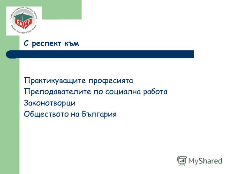 С респект към Практикуващите професията Преподавателите по социална работа Законотворци Обществото на България