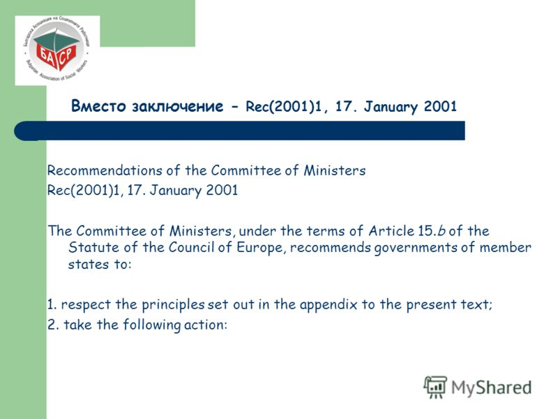 Вместо заключение - Rec(2001)1, 17. January 2001 Recommendations of the Committee of Ministers Rec(2001)1, 17. January 2001 The Committee of Ministers, under the terms of Article 15.b of the Statute of the Council of Europe, recommends governments of
