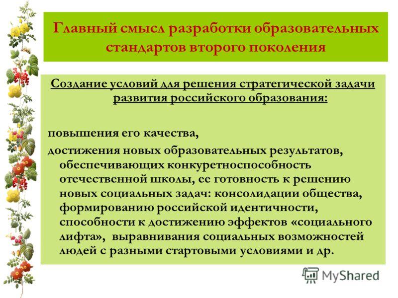Создание условий для решения стратегической задачи развития российского образования: повышения его качества, достижения новых образовательных результатов, обеспечивающих конкуретноспособность отечественной школы, ее готовность к решению новых социаль