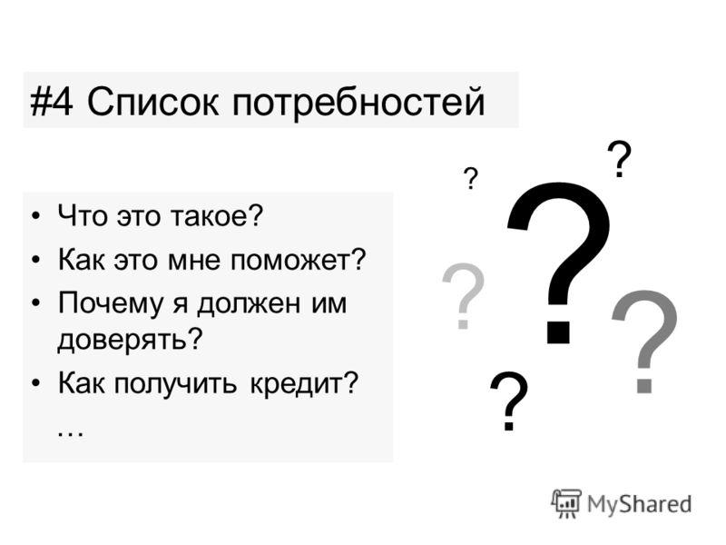 Что это такое? Как это мне поможет? Почему я должен им доверять? Как получить кредит? … #4 Список потребностей ? ? ? ? ? ?