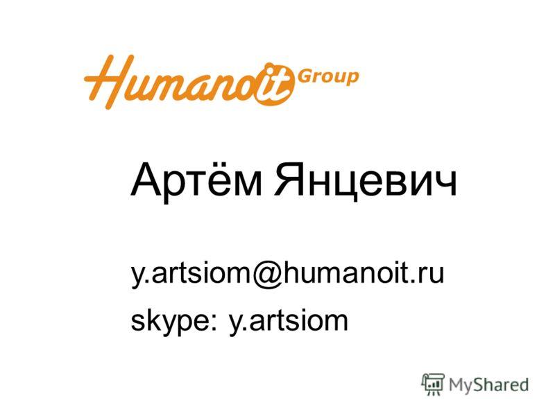 Артём Янцевич skype: y.artsiom y.artsiom@humanoit.ru