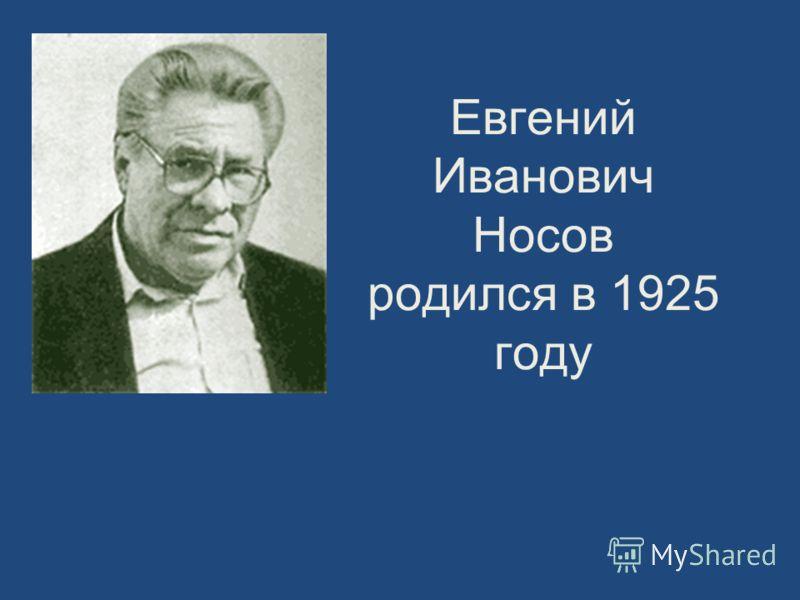 Евгений Иванович Носов родился в 1925 году