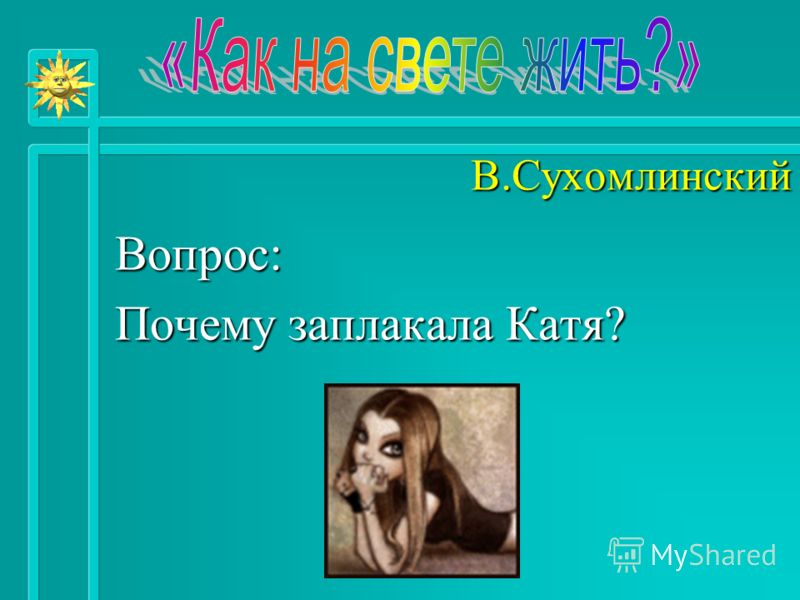 В.Сухомлинский Вопрос: Почему заплакала Катя?