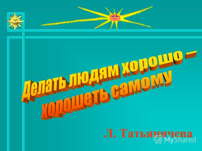 Л. Татьяничева