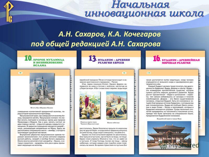 А.Н. Сахаров, К.А. Кочегаров под общей редакцией А.Н. Сахарова