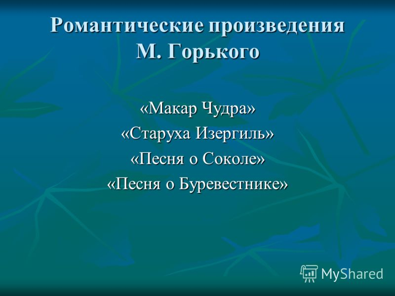 Романтические песни скачать русские