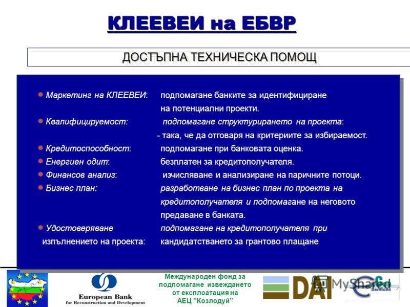 Български банки, обслужващи кредитната линия Български банки, обслужващи кредитната линия КЛЕЕВЕИ Международен фонд за подпомагане извеждането от експлоатация на АЕЦ