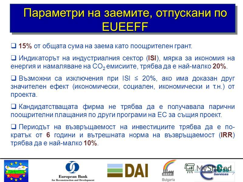 ЕС/ЕБВР Кредитна Линия за Енергийна Ефективност в частните индустриални предприятия в България (EU/EEFF) За по-висока конкурентноспобност на Вашия бизнес и по-чиста околна среда ЕС/ЕБВР Кредитна Линия за Енергийна Ефективност в частните индустриални