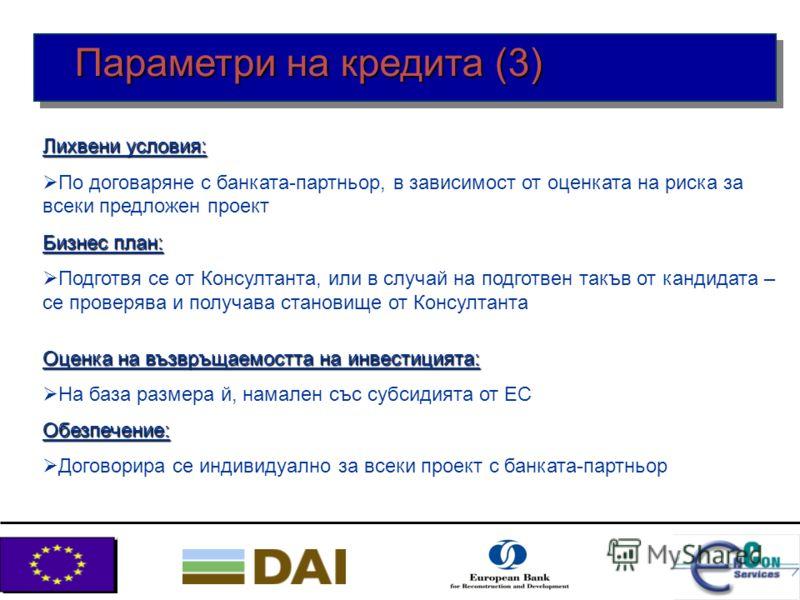 Ограничения: Кредитополучателят осигурява: -Собствено участие минимум 20% от размера на инвестицията, без ДДС; -Необходимите средства за ДДС. -Обезпечението на кредита, съгласно вътрешните правила на банката; Пълният размер на получената субсидия от