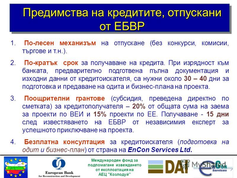 Банката-партньор и нейните клиенти получават безвъзмездна експертна помощ от Консултанта, която се финансира от ЕС/ЕБВР; Консултант по проекта, избран от ЕБВР, е Енкон Сървисиз ООД. изготвя проектната документация, която предоставя на ЕБВР за окончат