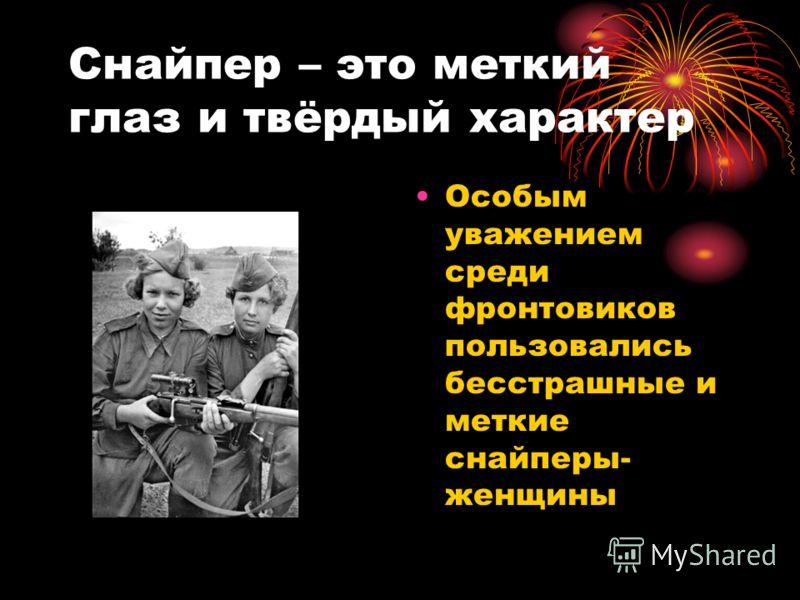 Защитницы неба Не один десяток фашистских ассов был сбит женщинами- зенитчицами