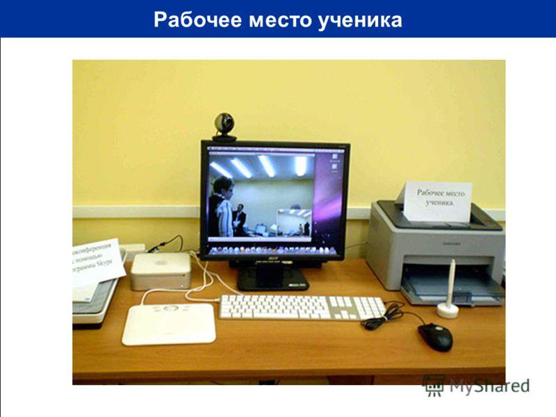 Рабочее место ученика