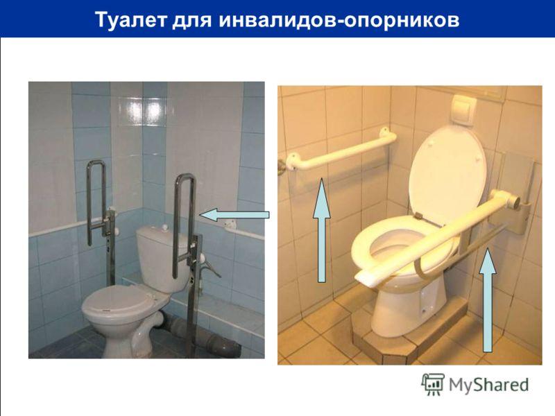 Туалет для инвалидов-опорников