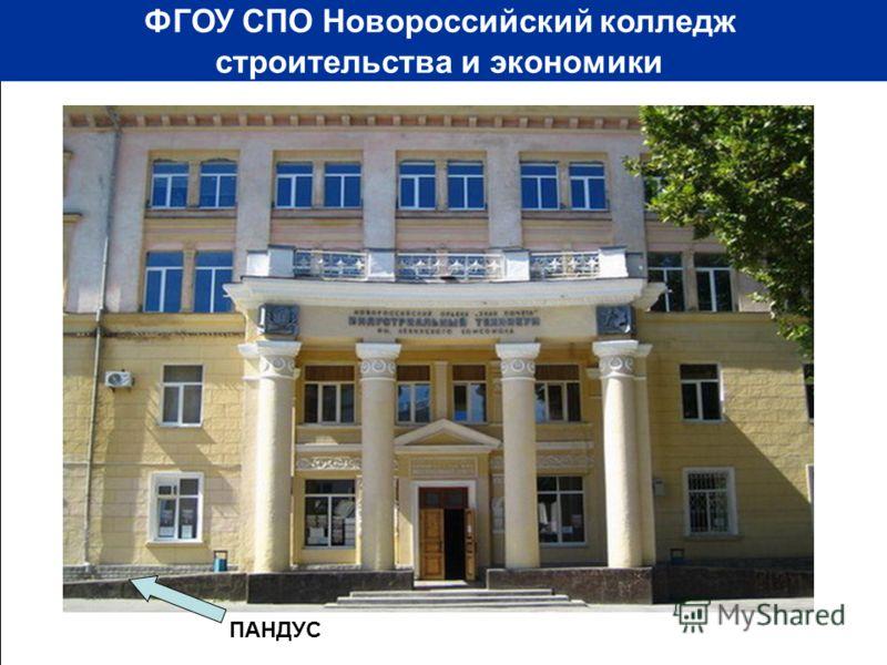 ФГОУ СПО Новороссийский колледж строительства и экономики ПАНДУС