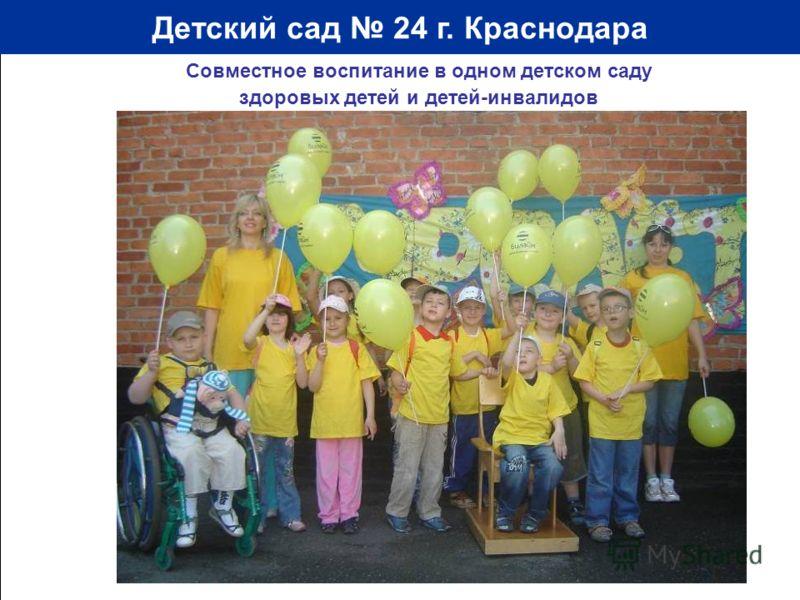 Детский сад 24 г. Краснодара Совместное воспитание в одном детском саду здоровых детей и детей-инвалидов