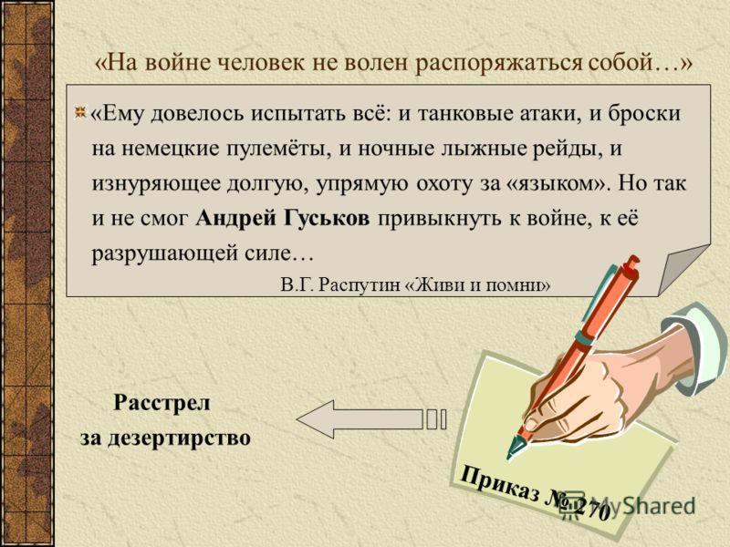 «На войне человек не волен распоряжаться собой…» «Ему довелось испытать всё: и танковые атаки, и броски на немецкие пулемёты, и ночные лыжные рейды, и изнуряющее долгую, упрямую охоту за «языком». Но так и не смог Андрей Гуськов привыкнуть к войне, к