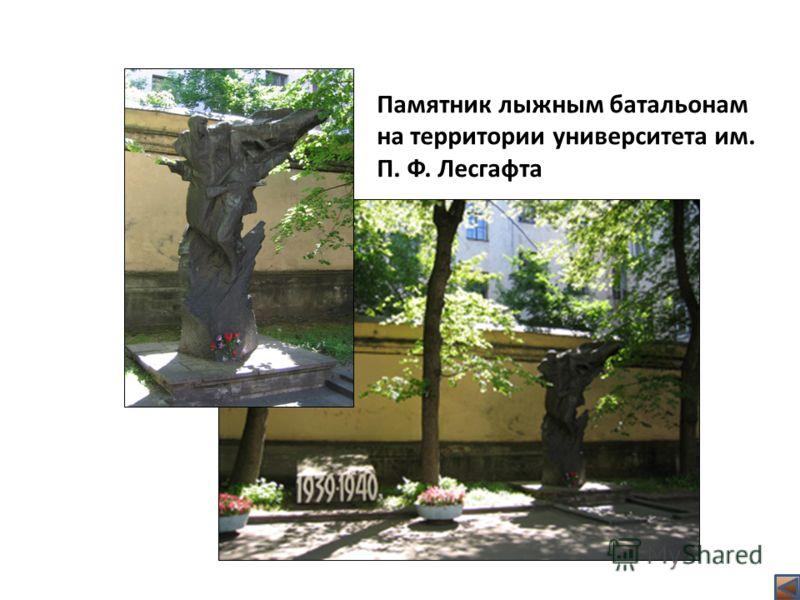 Памятник лыжным батальонам на территории университета им. П. Ф. Лесгафта