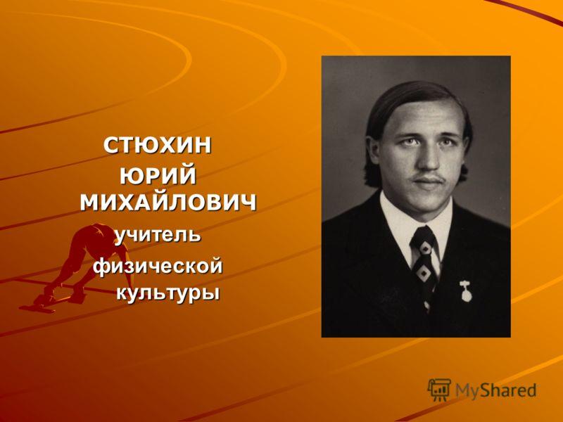 СТЮХИН ЮРИЙ МИХАЙЛОВИЧ учитель физической культуры