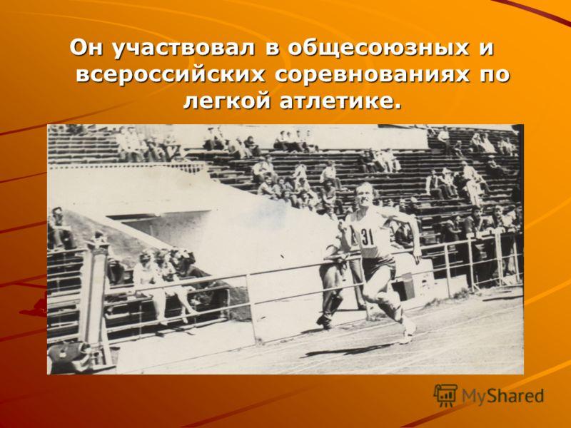 Он участвовал в общесоюзных и всероссийских соревнованиях по легкой атлетике.