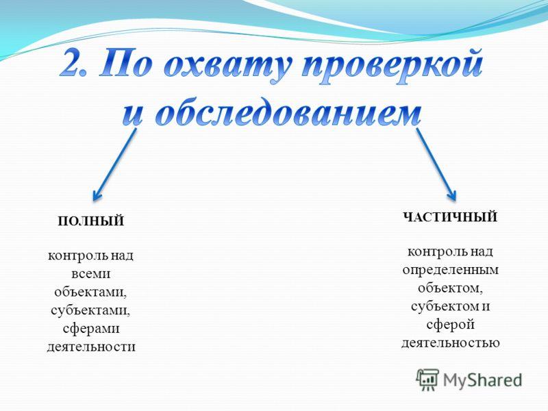 ПОЛНЫЙ контроль над всеми объектами, субъектами, сферами деятельности ЧАСТИЧНЫЙ контроль над определенным объектом, субъектом и сферой деятельностью