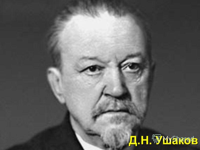 Д.Н. Ушаков