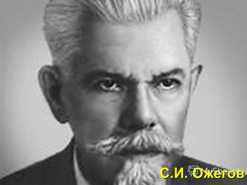 С.И. Ожегов