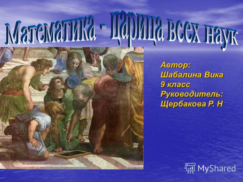 Автор: Шабалина Вика 9 класс Руководитель: Щербакова Р. Н