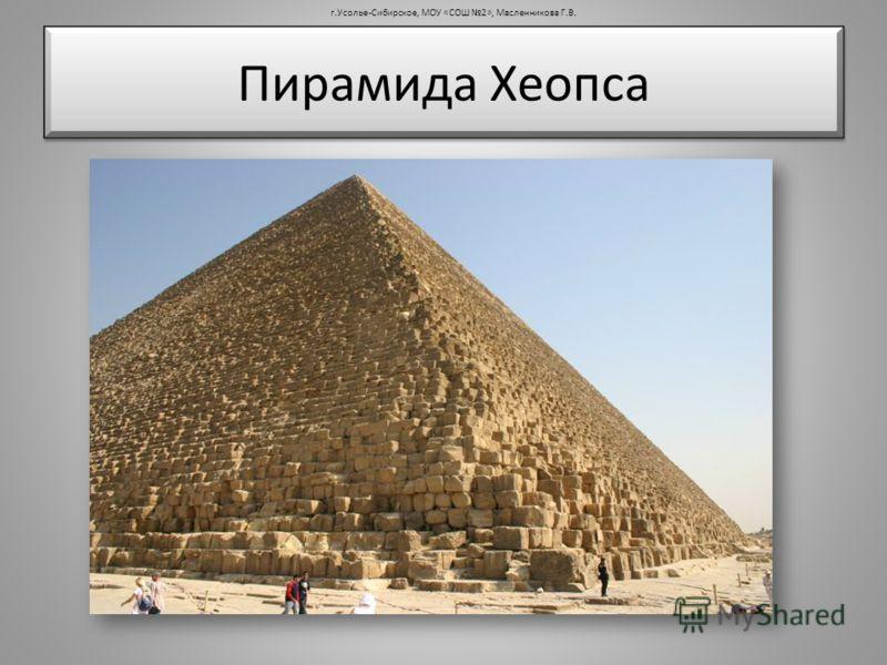 Пирамида Хеопса г.Усолье-Сибирское, МОУ «СОШ 2», Масленникова Г.В.