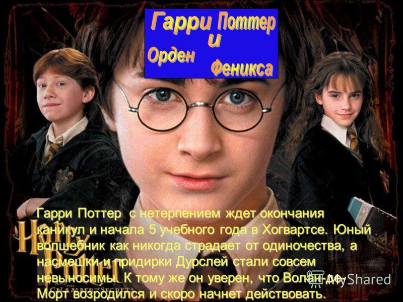 Гарри Поттер с нетерпением ждет окончания каникул и начала 5 учебного года в Хогвартсе. Юный волшебник как никогда страдает от одиночества, а насмешки и придирки Дурслей стали совсем невыносимы. К тому же он уверен, что Волан-де- Морт возродился и ск