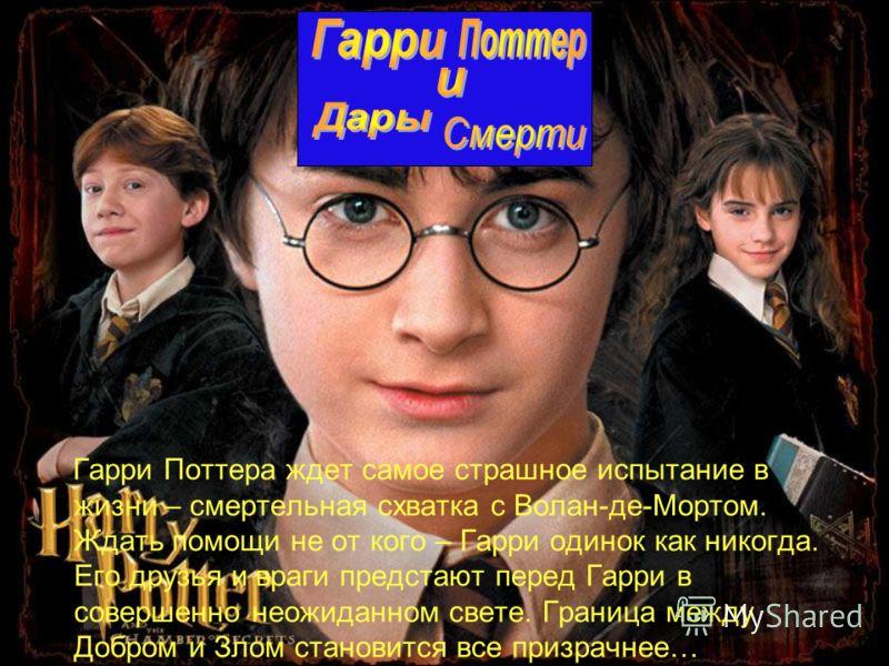 Гарри Поттера ждет самое страшное испытание в жизни – смертельная схватка с Волан-де-Мортом. Ждать помощи не от кого – Гарри одинок как никогда. Его друзья и враги предстают перед Гарри в совершенно неожиданном свете. Граница между Добром и Злом стан