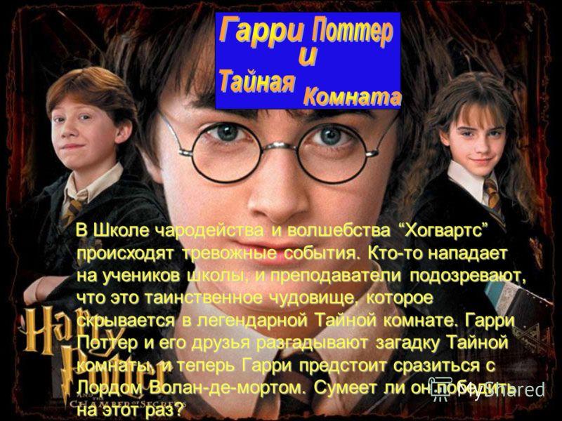 В Школе чародейства и волшебства Хогвартс происходят тревожные события. Кто-то нападает на учеников школы, и преподаватели подозревают, что это таинственное чудовище, которое скрывается в легендарной Тайной комнате. Гарри Поттер и его друзья разгадыв