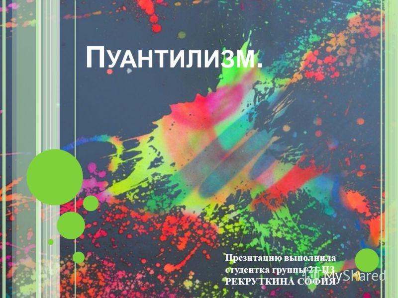 П УАНТИЛИЗМ. Презнтацию выполнила студентка группы 21- ПЗ РЕКРУТКИНА СОФИЯ