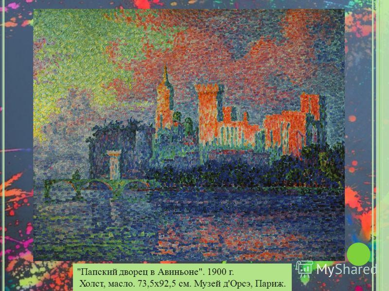 Папский дворец в Авиньоне . 1900 г. Холст, масло. 73,5 х 92,5 см. Музей д ' Орсэ, Париж.