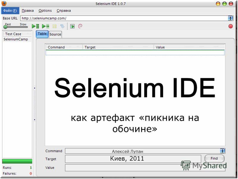 Selenium Camp 2011 Alexei Lupan1 Selenium IDE как артефакт «пикника на обочине» Алексей Лупан Киев, 2011