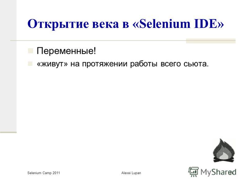 Selenium Camp 2011 Alexei Lupan24 Открытие века в «Selenium IDE» Переменные! «живут» на протяжении работы всего сьюта.