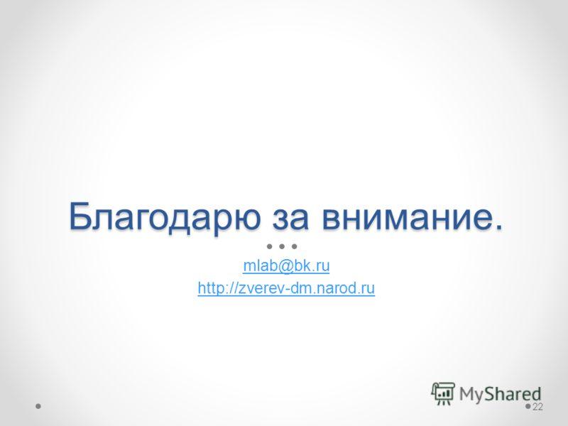 Благодарю за внимание. mlab@bk.ru http://zverev-dm.narod.ru 22