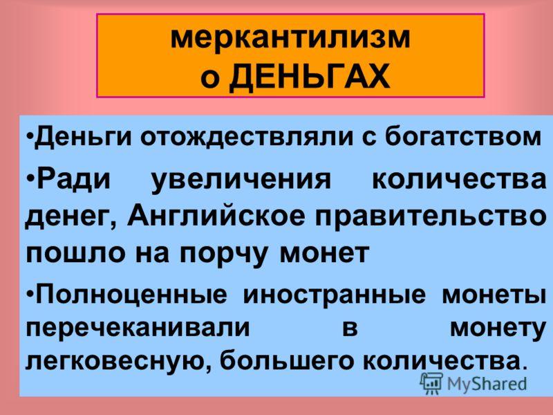 28 ФИНАНСОВЫЕ вопросы в теории меркантилизма Теория меркантилизма о деньгах, проценте, труде и богатстве Вопрос 3