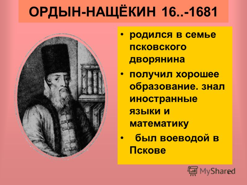 46 Основоположник теории Русская школа Афанасий Лаврентьевич Ордын-Нащёкин 1605 - 1680