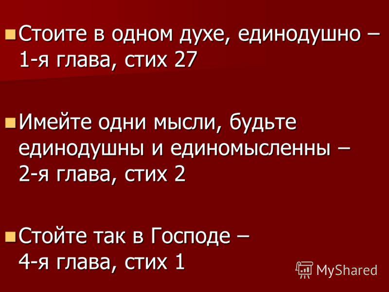 Стоите в одном духе, единодушно – 1-я глава, стих 27 Стоите в одном духе, единодушно – 1-я глава, стих 27 Имейте одни мысли, будьте единодушны и единомысленны – 2-я глава, стих 2 Имейте одни мысли, будьте единодушны и единомысленны – 2-я глава, стих