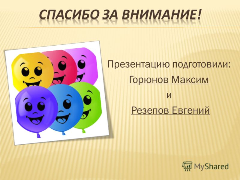 Презентацию подготовили: Горюнов Максим и Резепов Евгений