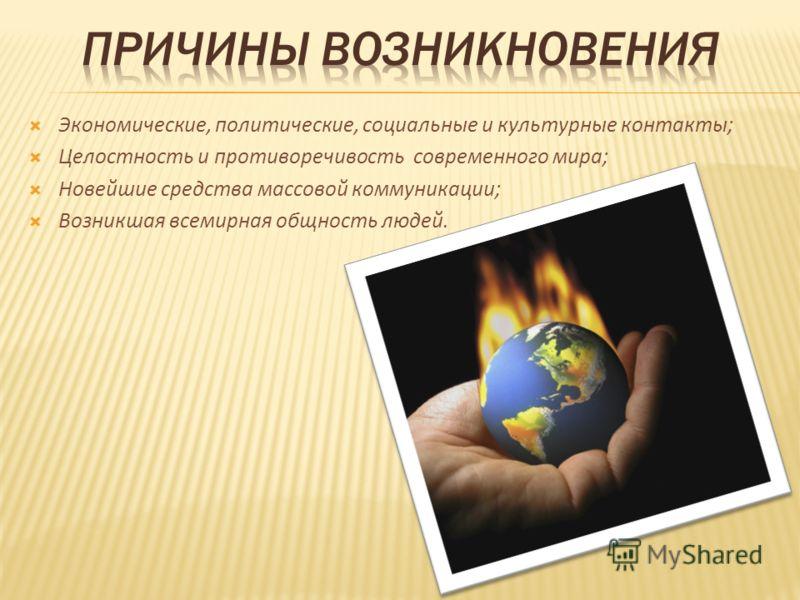 Экономические, политические, социальные и культурные контакты; Целостность и противоречивость современного мира; Новейшие средства массовой коммуникации; Возникшая всемирная общность людей.