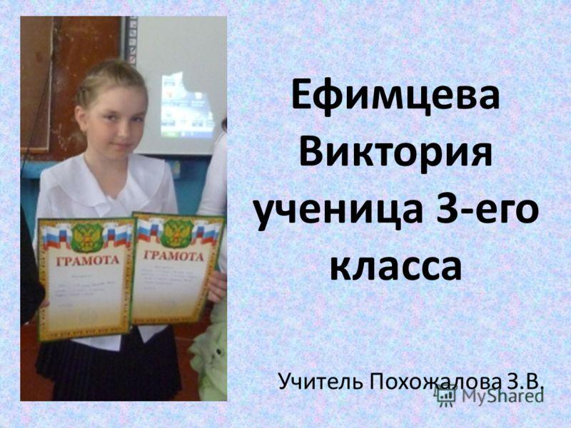 Ефимцева Виктория ученица 3-его класса Учитель Похожалова З.В.