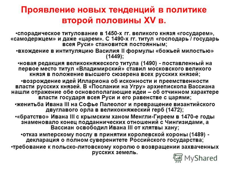 Проявление новых тенденций в политике второй половины XV в. спорадическое титулование в 1450-х гг. великого князя «государем», «самодержцем» и даже «царем». С 1490-х гг. титул «господарь / государь всея Руси» становится постоянным; вхождение в интиту