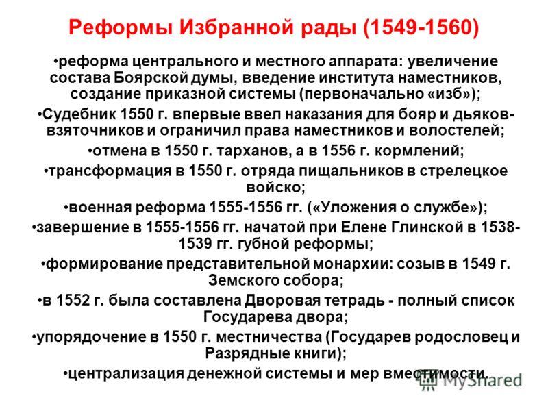 Реформы Избранной рады (1549-1560) реформа центрального и местного аппарата: увеличение состава Боярской думы, введение института наместников, создание приказной системы (первоначально «изб»); Судебник 1550 г. впервые ввел наказания для бояр и дьяков