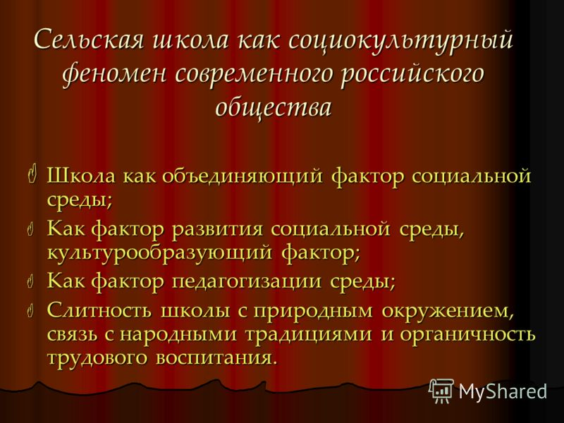 Сельская школа как социокультурный феномен современного российского общества Школа как объединяющий фактор социальной среды; Школа как объединяющий фактор социальной среды; Как фактор развития социальной среды, культурообразующий фактор; Как фактор р